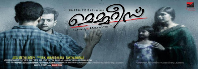 Malayalam Movie Review Memories