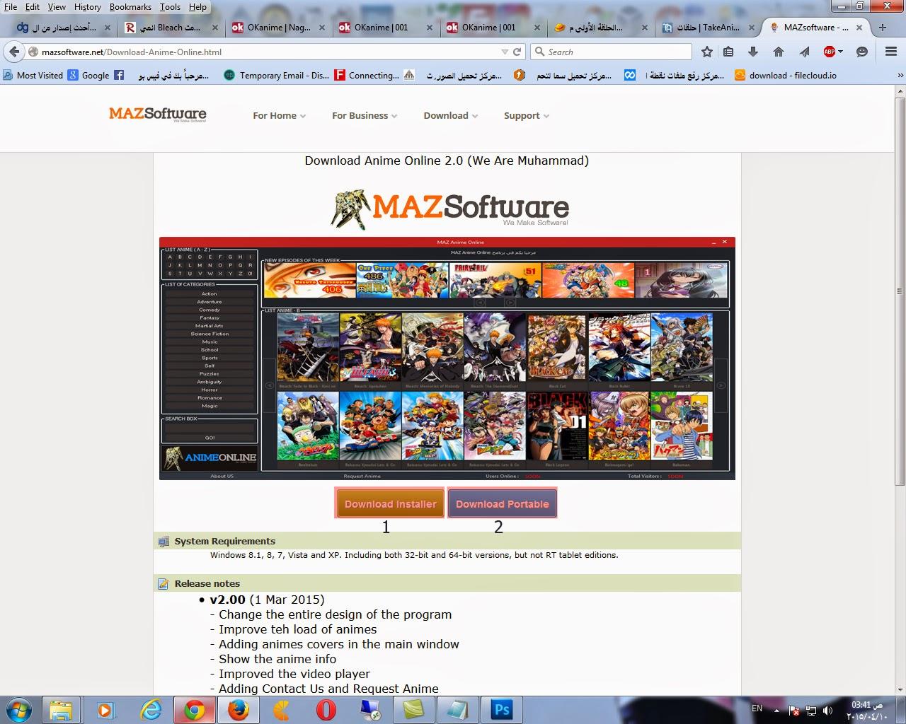 تحميل برنامج Anime Online V2.0