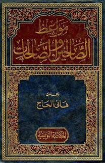 كتاب من مواعظ وأقوال الصالحين والصالحات - هاني الحاج