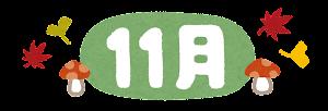 11月のタイトル文字