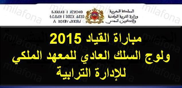 مباراة ولوج السلك  العادي للمعهد الملكي للإدارة الترابية IRAT قياد