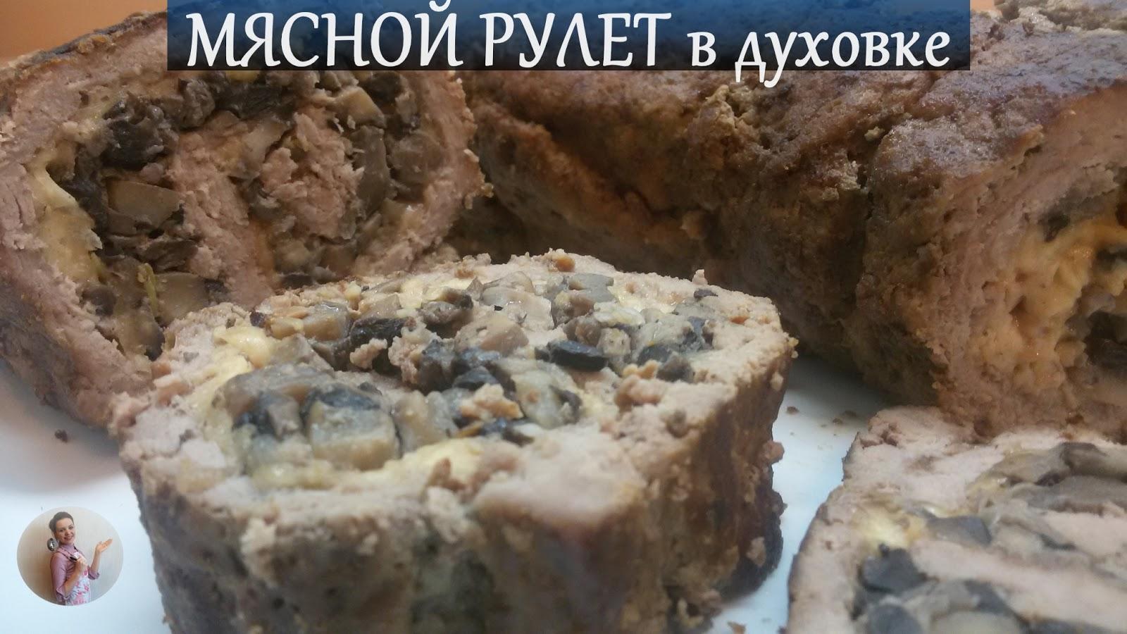 Рулет мясной в духовке рецепты простые