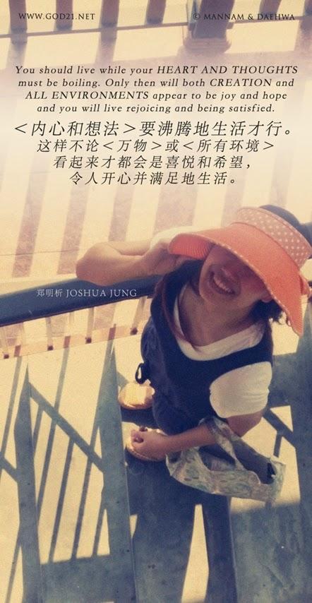 郑明析,摄理教会,月明洞,笑容,女生,影子,帽子,抬头,郊游,Joshua Jung, Providence, Wolmyeung Dong, smile, lady, shadow, hat, look up, outing
