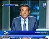 برنامج 90 دقيقة  -- مع أسامه منير -- حلقة  الأحد 21-9-2014