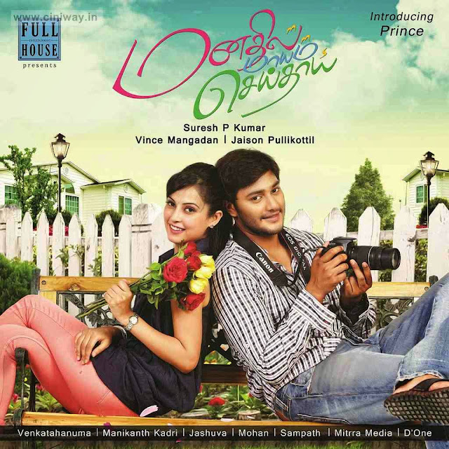 Manathil Mayam Seithai Movie Wallpaper