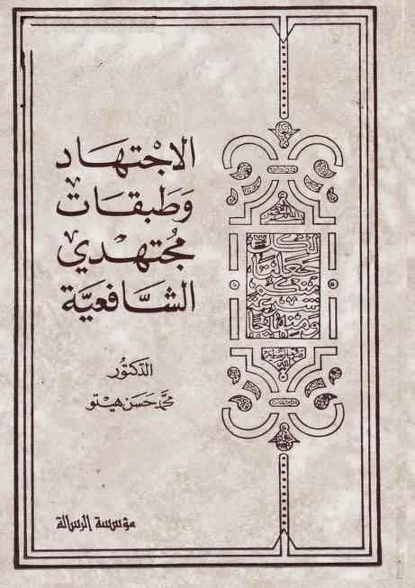 كتاب الاجتهاد وطبقات مجتهدي الشافعية - محمد حسن هيتو
