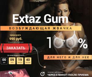 Exta-z Gum