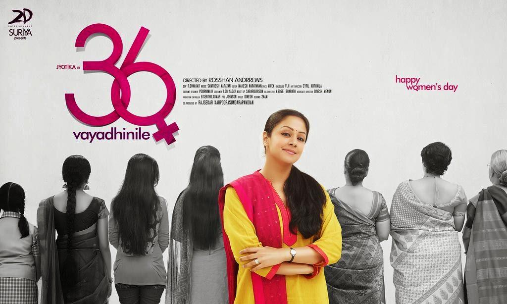 36 Vayadhinile Tamil Movie First Look Poster