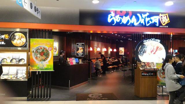 【桃園美食】南崁台茂購物中心 花月嵐拉麵