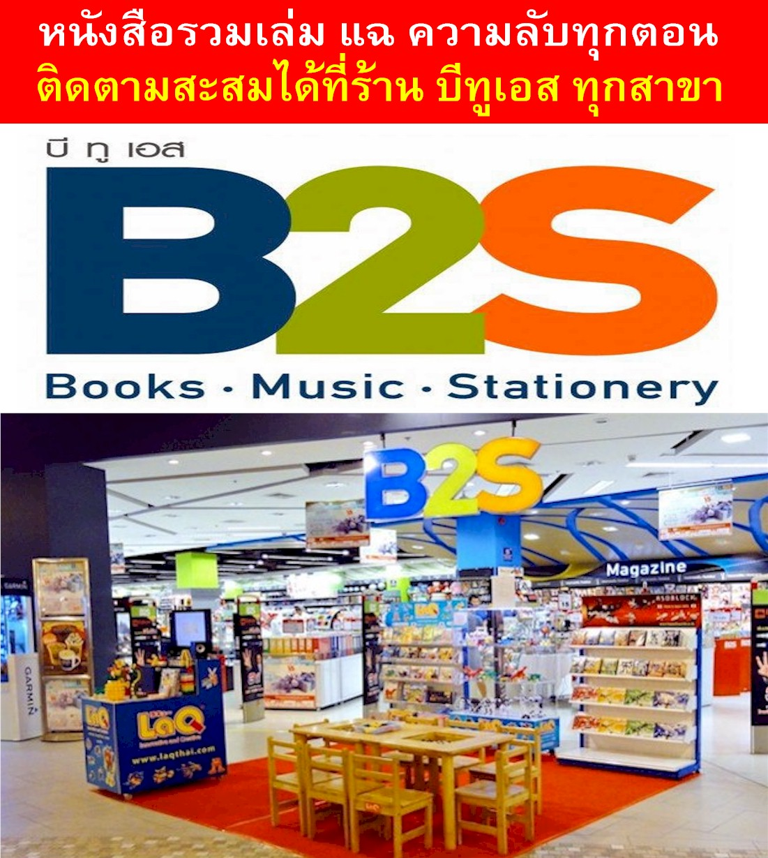 ดูชื่อสาขาร้าน B2S (คลิ๊กที่ภาพ)
