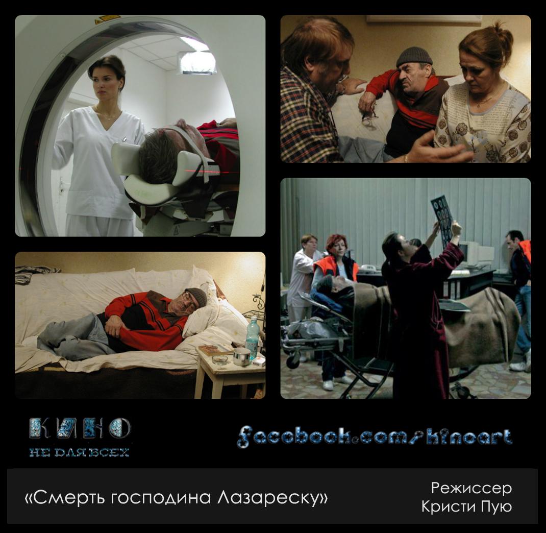"""""""Смерть господина Лазареску"""""""