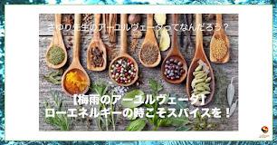 6月22日(土) 梅雨のアーユルヴェーダWS/さゆり先生