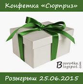 Угощение от Вики Бурковской !!