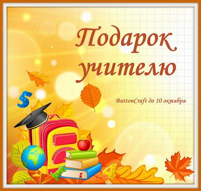 "ТЗ ""Подарок учителю"" до 10/10"