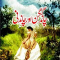 CHAND GAGAN AUR CHANDNI WRITTEN BY IQRA SAGEER AHMED
