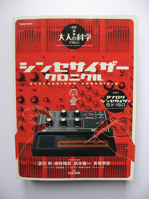 Gakken SX-150 synth box