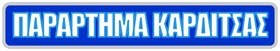 Φ.Π.Κ. ΠΡΩΤΟΠΟΡΙΑ ΛΑΡΙΣΑΣ - ΠΑΡΑΡΤΗΜΑ ΚΑΡΔΙΤΣΑΣ