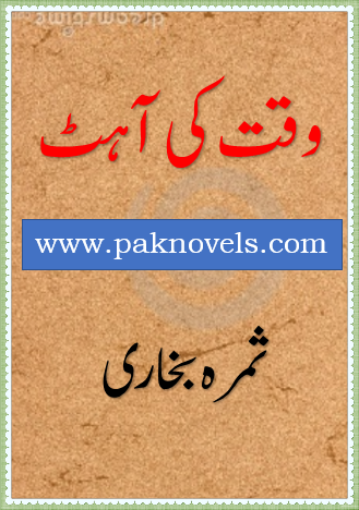 Waqat Ki Aahat by Samra Bukhari