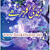 Free Download Urdu Book Zindagi Gulzar Hai By Umeera Ahmed