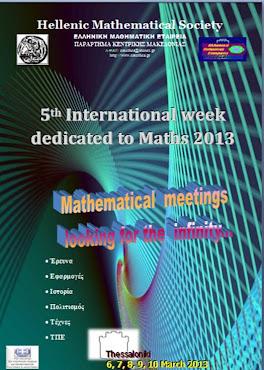 5η Διεθνής Μαθηματική Εβδομάδα