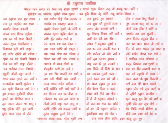 Roulette Meaning In Bengali Of Hanuman Chalisa « Australian Deposit Casino Bonus Offers