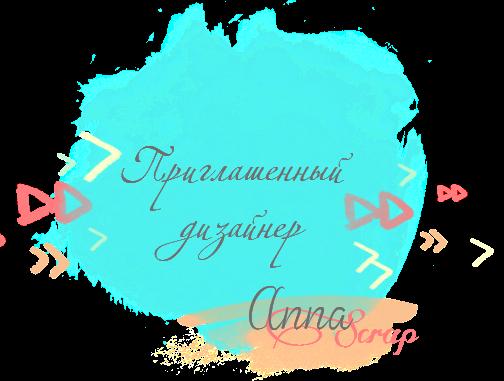 ПД в Anna Scrap