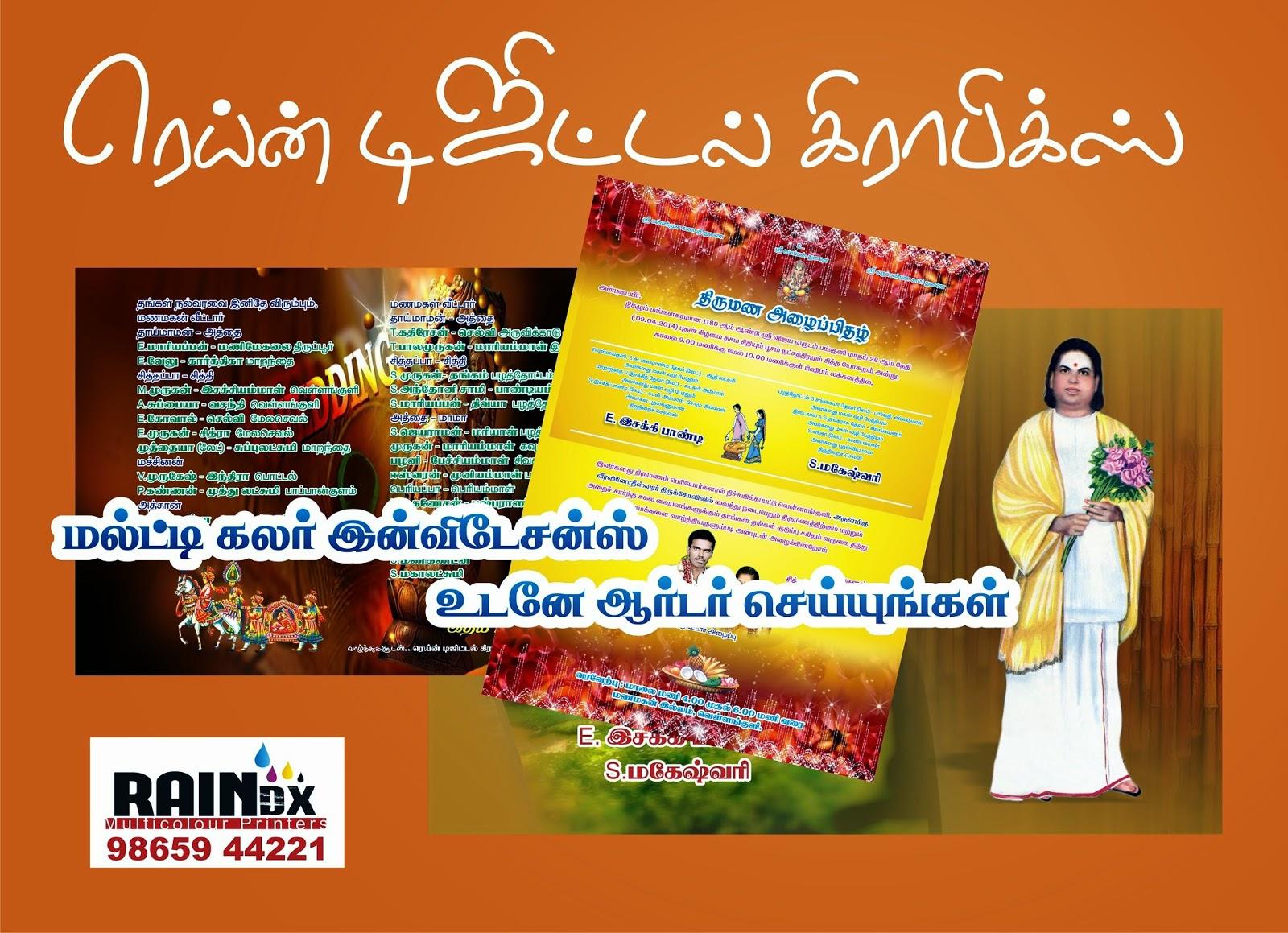 Wedding Invitation Designs Rain Digital Graphics