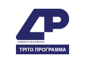 γ' πρόγραμμα (fm)