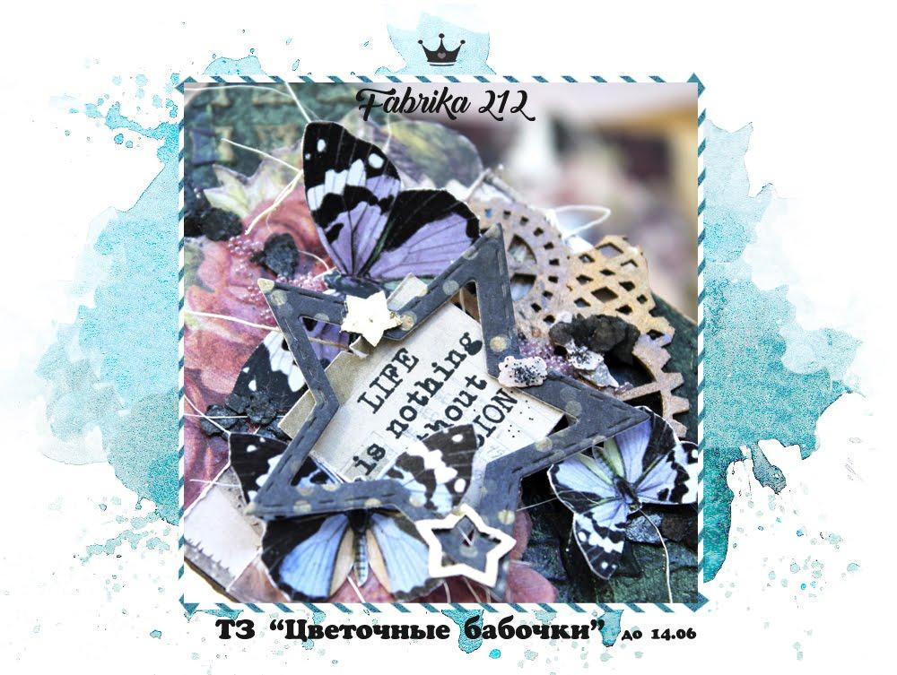 """Тематическое задание """"Цветочные бабочки"""" от Фабрика212 до 14 июня"""