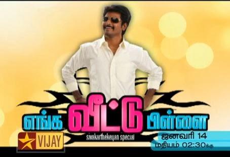 Enga Veettu Pillai,Vijay Tv Pongal Special Program Show With SivaKarthikeyan,Robo Shankar,Anirudh,Sathish,Ramya 14-01-2013 Vijay Tv Pongal Sirappu Nigalchigal Promo