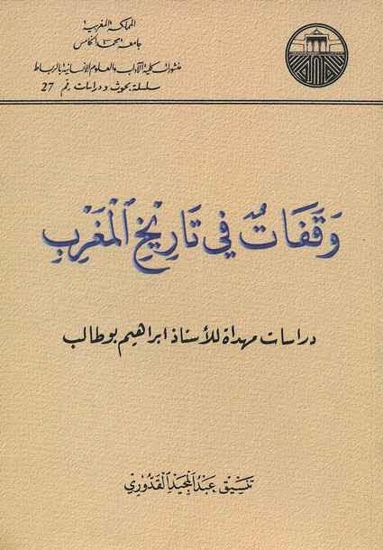 وقفات في تاريخ المغرب - دراسات مهداة للأستاذ ابراهيم بوطالب لـ عبد المجيد القدوري