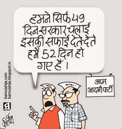 aam aadmi party cartoon, AAP party cartoon, arvind kejriwal cartoon, cartoons on politics, indian political cartoon
