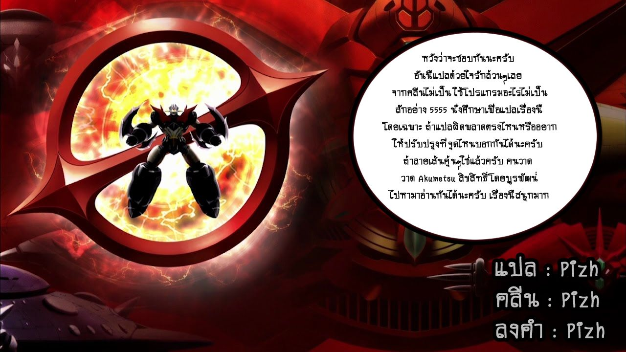 Shin Mazinger Zero ตอนที่ 0 TH แปลไทย