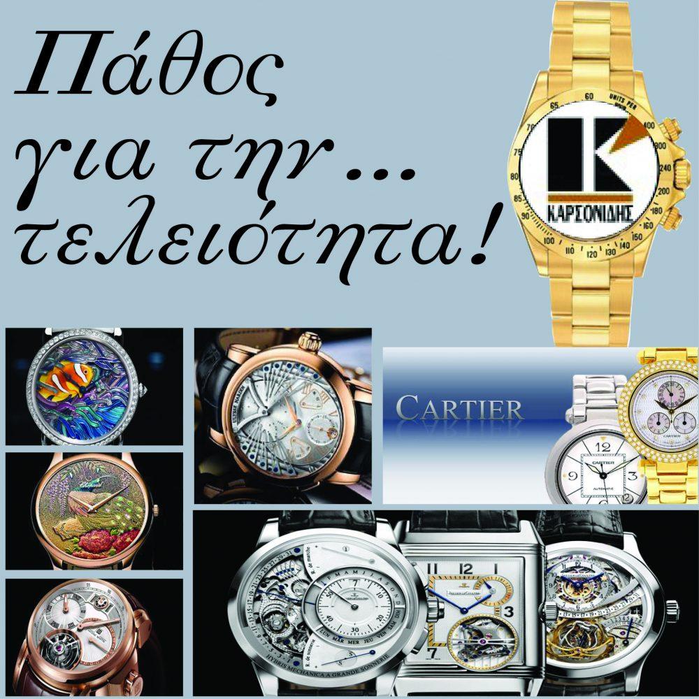 ΚΑΡΣΟΝΙΔΗΣ ΣΤΕΛΙΟΣ – ΚΟΣΜΗΜΑΤΑ Κυπρου 38  Τηλ.: 27410 81460