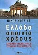 Ελλάδα αποικία χρέους