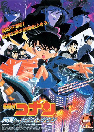 Detective Conan Movie 05 (2001)
