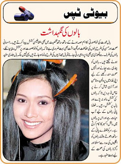 Hair Tips in Urdu|Hair Care Tips|Urdu Hair Tips