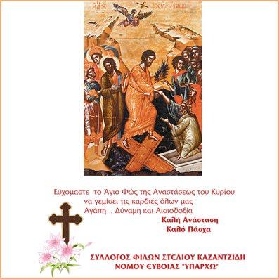 Ευχές από το Σύλλογο Φίλων Στέλιου Καζαντζίδη