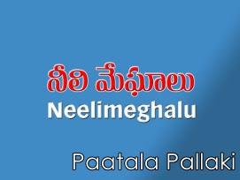 Neeli meghalu movie