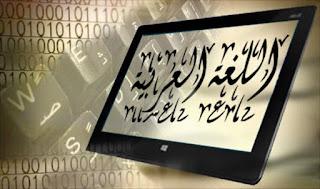 kosakata bahasa arab tentang fasilitas umum
