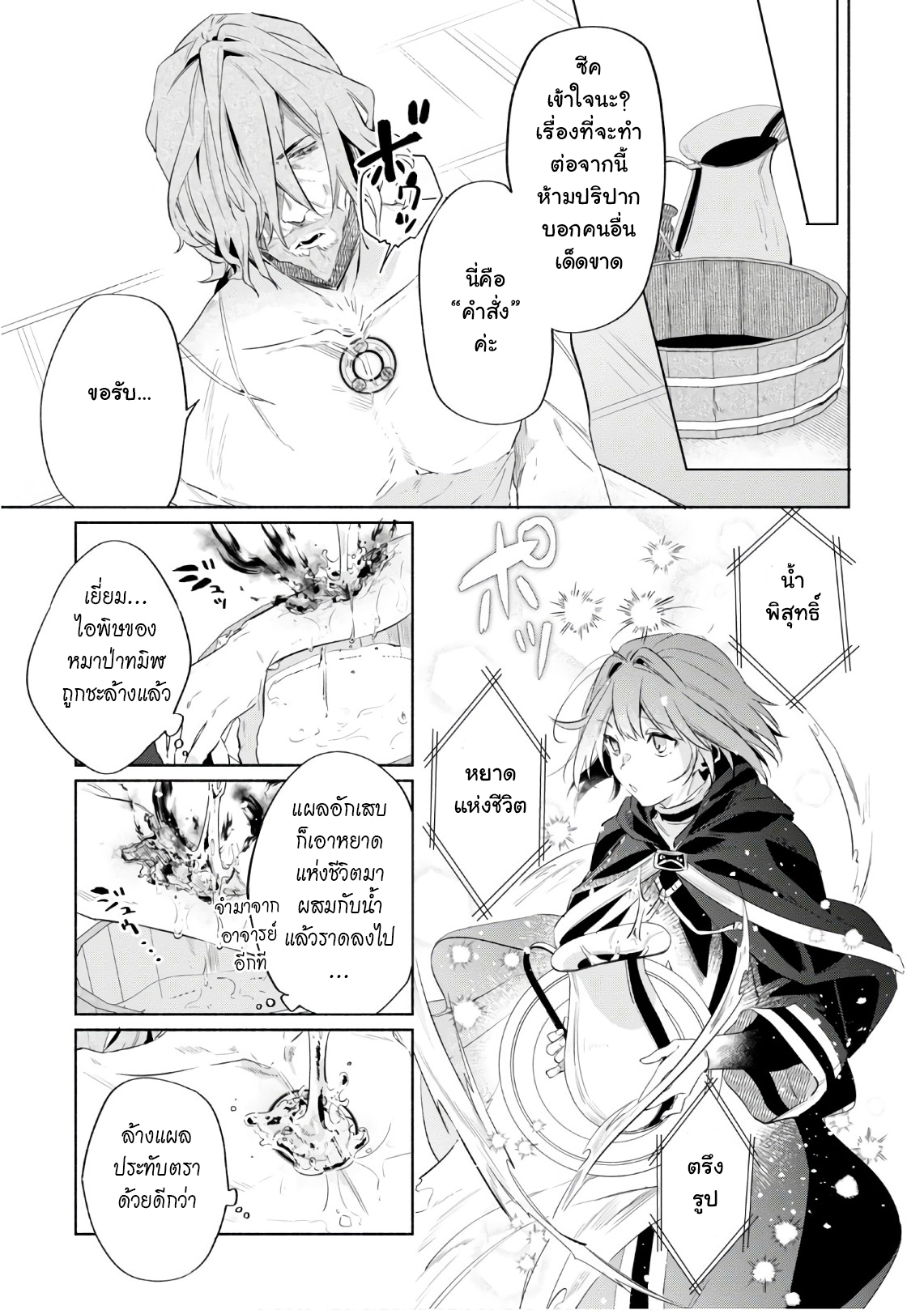 Ikinokori Renkinjutsushi wa Machi de Shizuka ni Kurashitai ตอนที่ 3 TH แปลไทย