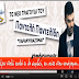 Pantelis Pantelidis - Paramithiazomai ( New Official Single 2012 ) CD RIP