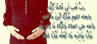 أدعية للحمل والانجاب باذن الله - مجلة جمال حواء