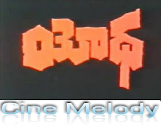 Yodha (1992)   Mp3 Songs Free  Download