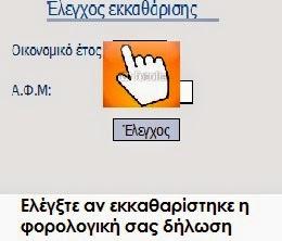 http://www.forotaxis.gr/index.sre?cid=93