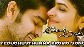 Yedurchusthuna Promo Song __ Abbayitho Ammayi __ Nagashourya __ Palak Lalwani __ Ilaiyaraja