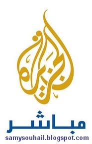 البث الحي والمباشر لقناة الجزيرة مباشر.. Aljazeera Live