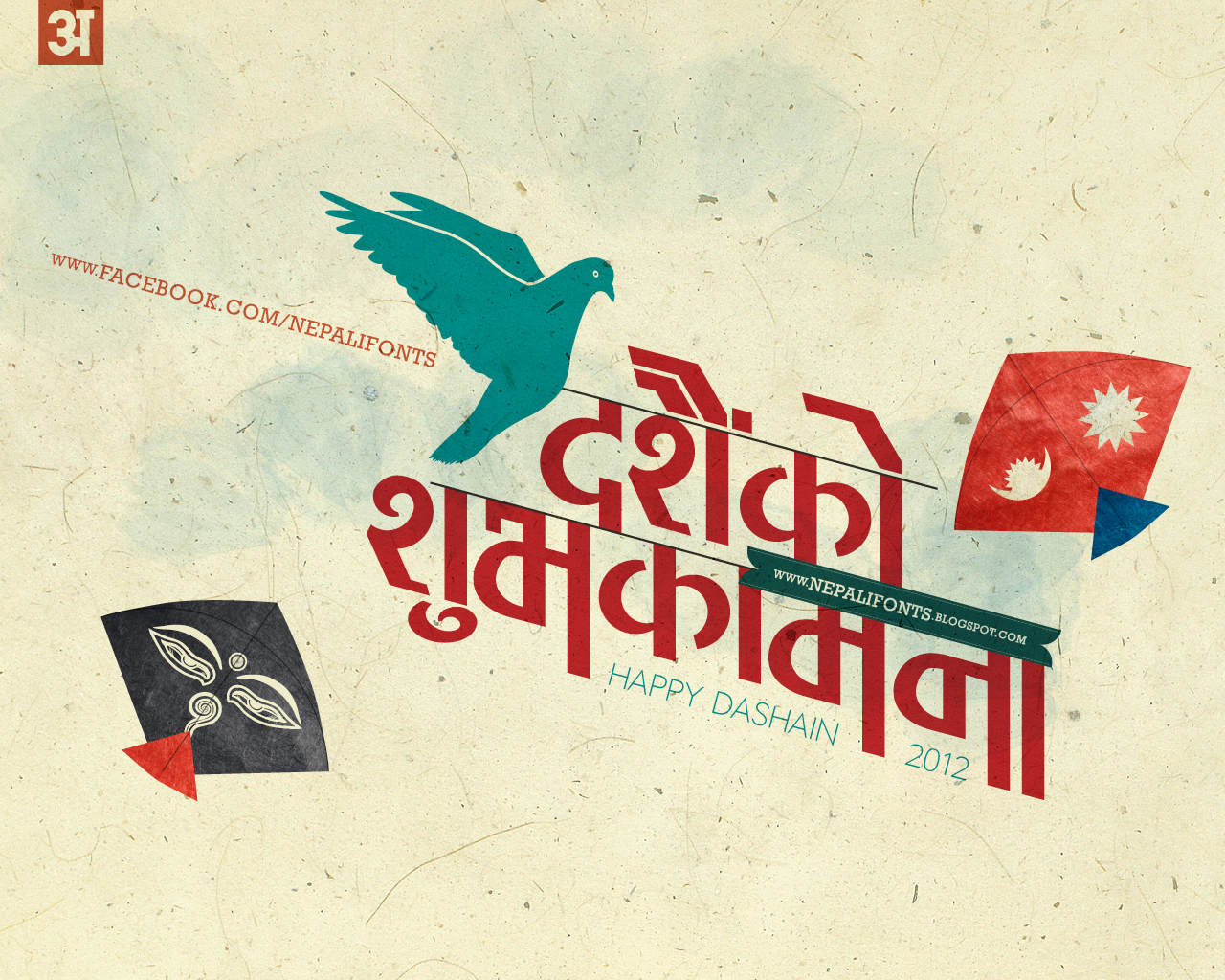 Images of nepal dashain greeting cards wallpapers 2011 m4hsunfo