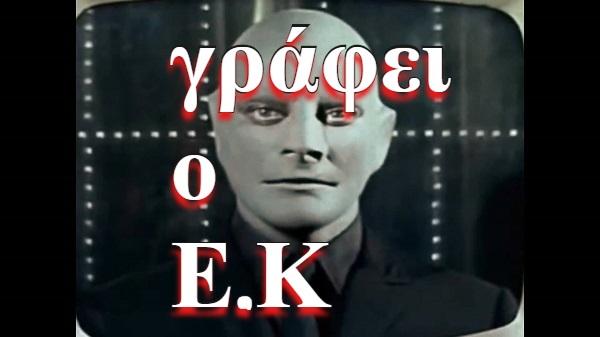 Εδώ γράφει ο Ε.Κ