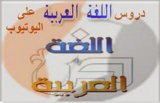 دروس في اللغة العربية على اليوتيوب